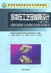 冷冲压工艺及模具设计(修订版)(仅适用PC阅读)