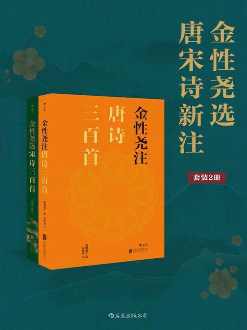 金性尧选唐宋诗新注(套装共2册)