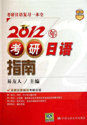 2012年考研日语指南(仅适用PC阅读)