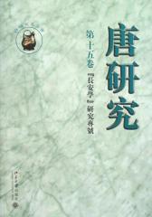 唐研究(第15卷)(仅适用PC阅读)