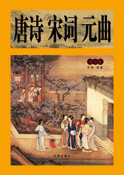 唐诗宋词元曲(第七卷)