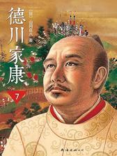 德川家康(新版)7:南征北战