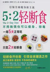 5:2轻断食