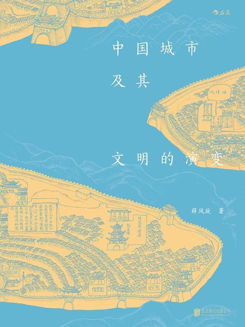 中国城市及其文明的演变