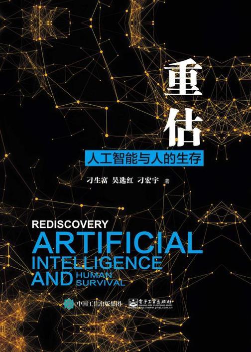 重估:人工智能与人的生存