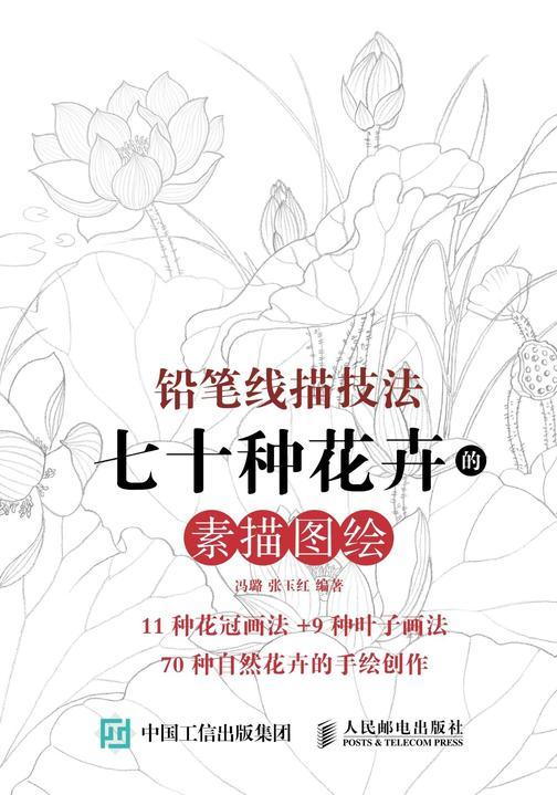 铅笔线描技法:七十种花卉的素描图绘