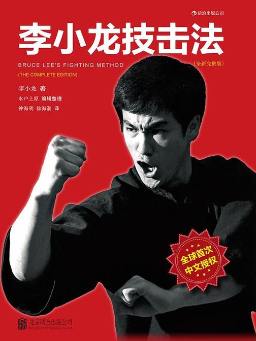 李小龙技击法(风靡全球30年,唯一由李小龙真人示范的截拳道宝典;一代功夫之王毕生心血之作。)