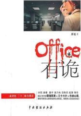 "office有""诡""(试读本)"
