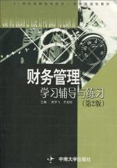 财务管理学习辅导与练习(第2版)(仅适用PC阅读)