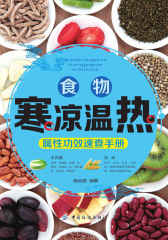 食物寒凉温热属性功效速查手册