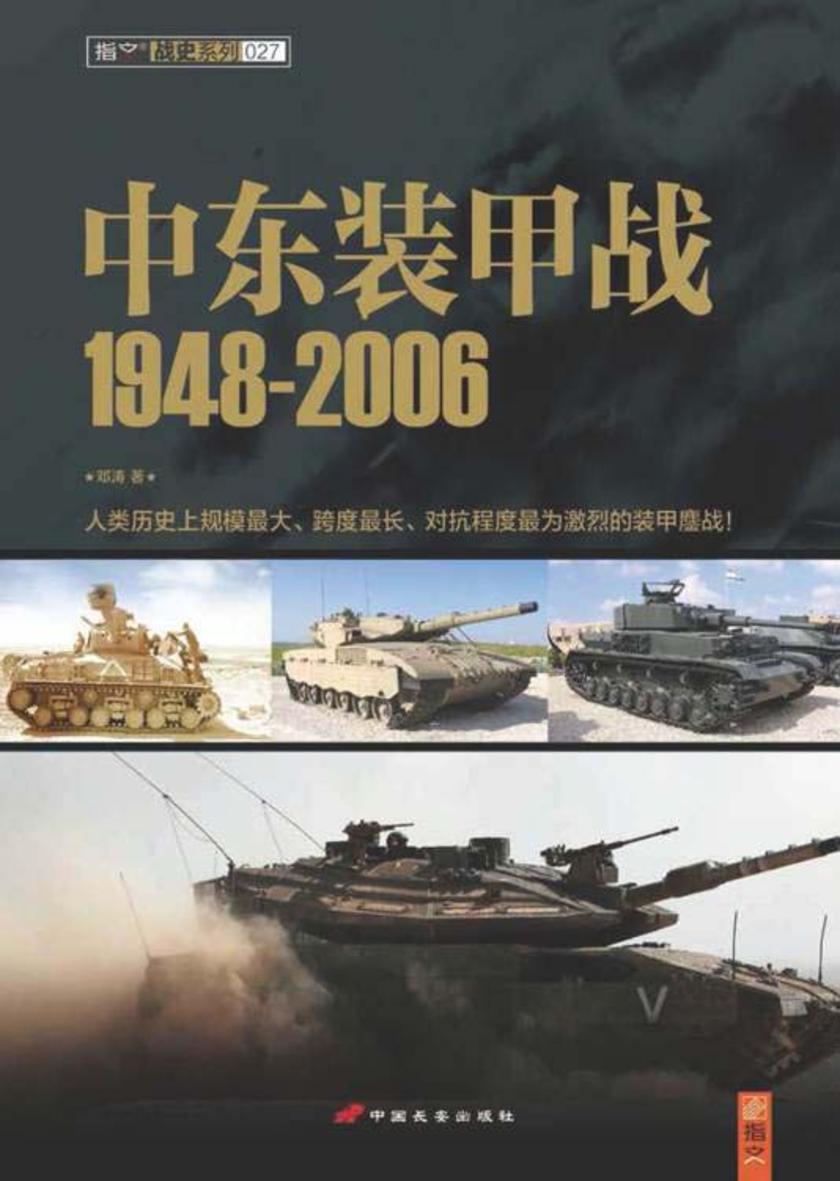 中东装甲战1948-2006