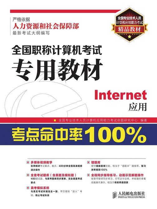 全国职称计算机考试专用教材——Internet应用
