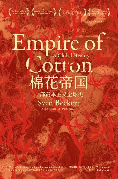 """棉花帝国:一部资本主义全球史(以棉花工业历史描述资本主义全球化进程,用""""战争资本主义""""概念颠覆""""自由资本主义""""的神话。汗青堂系列)"""