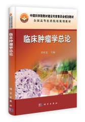 临床肿瘤学总论(试读本)