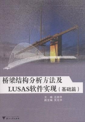 桥梁结构分析方法及LUSAS软件实现.基础篇