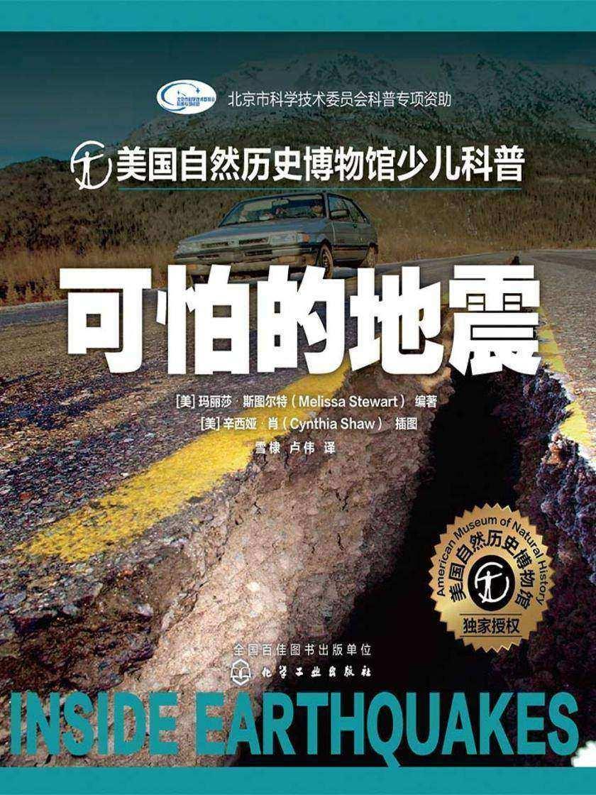 可怕的地震
