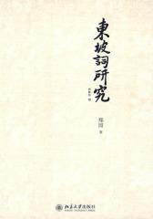 东坡词研究