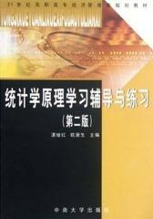 统计学原理学习辅导与练习(第二版)(仅适用PC阅读)