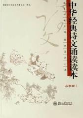 中华经典诗文诵读读本.小学篇Ⅰ