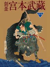 剑圣宫本武藏第二辑