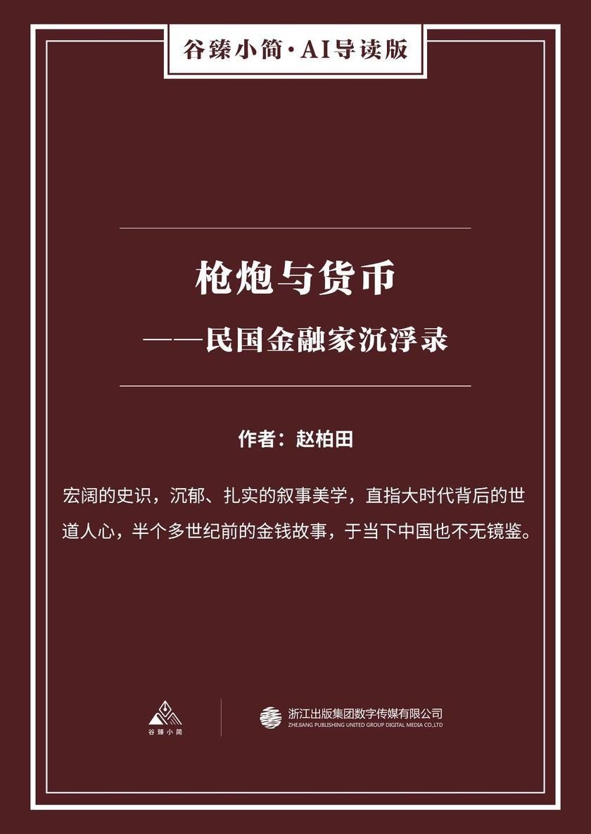 枪炮与货币——民国金融家沉浮录(谷臻小简·AI导读版)