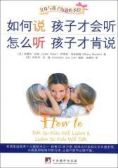 如何说孩子才会听  怎么听孩子才肯说