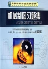 机械制图习题集(第3版)(仅适用PC阅读)