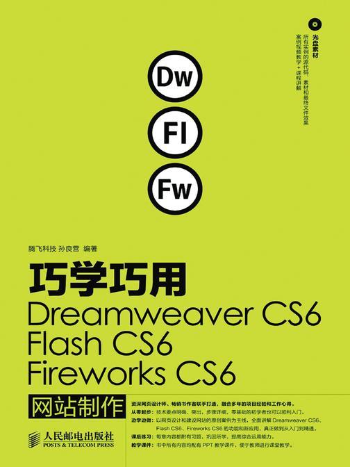 巧学巧用DreamweaverCS6、FlashCS6、FireworksCS6网站制作