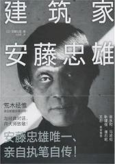 建筑家安藤忠雄(试读本)