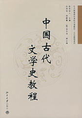 中国古代文学史教程(仅适用PC阅读)