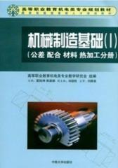 机械制造基础Ⅰ:公差配合、材料、热处理分册(仅适用PC阅读)