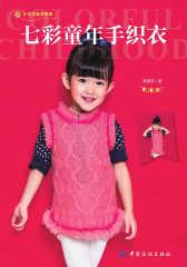 七彩童年手织衣