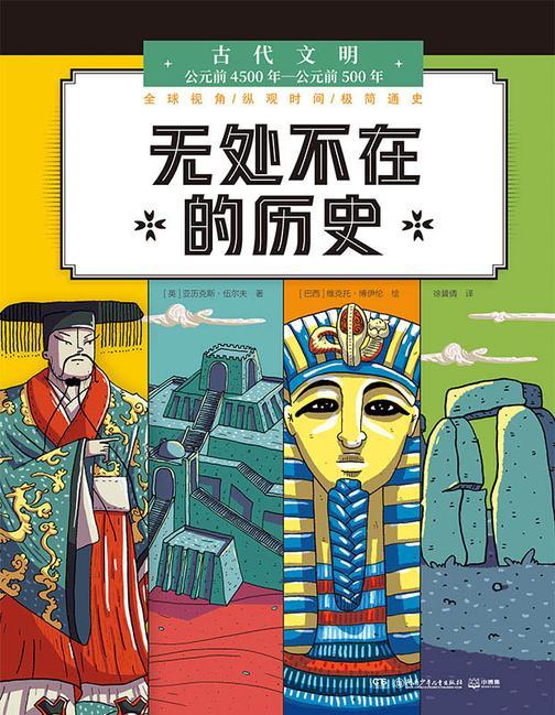 无处不在的历史.古代文明:公元前4500年-公元前500年