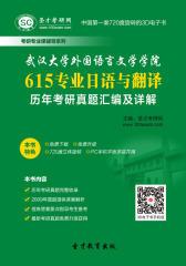 武汉大学外国语言文学学院615专业日语与翻译历年考研真题汇编及详解