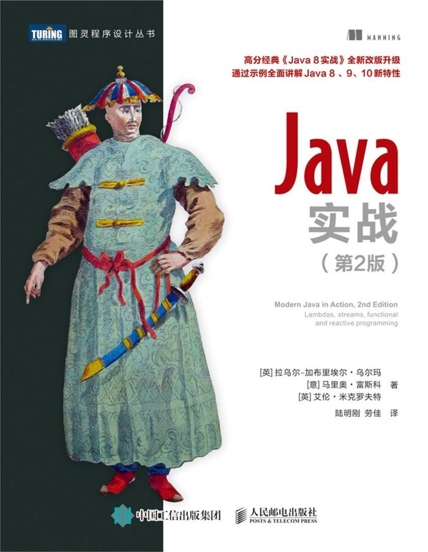 Java实战(第2版)