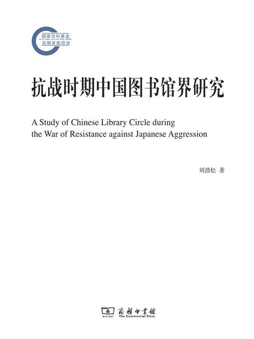 抗战时期中国图书馆界研究