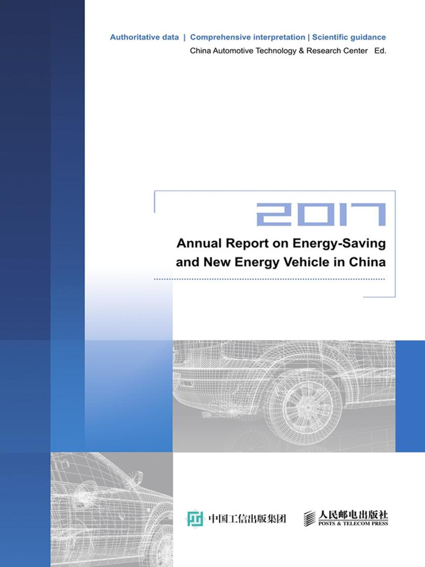 Annual Report on Energy-Saving and New Energy Vehicle in China(2017)