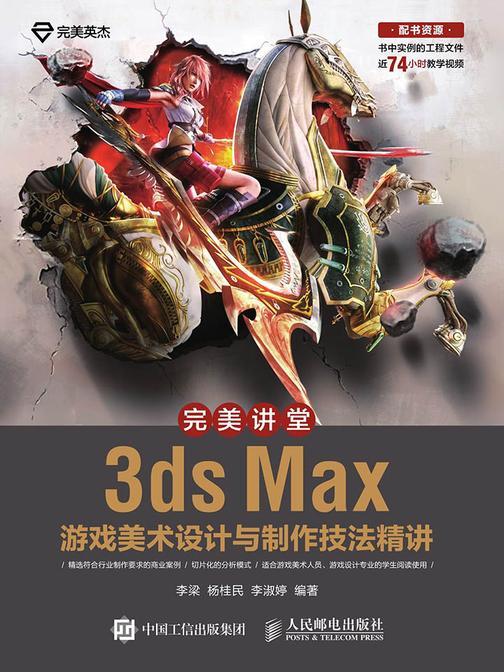 完美讲堂 3ds Max游戏美术设计与制作技法精讲