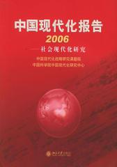 中国现代化报告.2006——社会现代化研究(仅适用PC阅读)