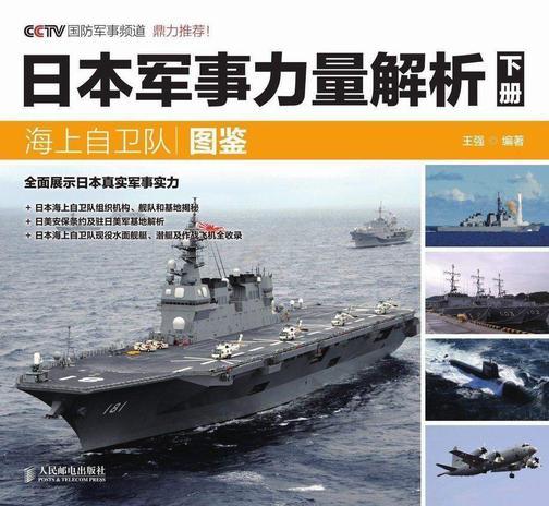 日本军事力量解析下册·海上自卫队图鉴
