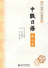 中级日语教与学