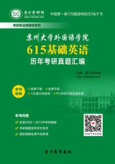 苏州大学外国语学院615基础英语历年考研真题汇编