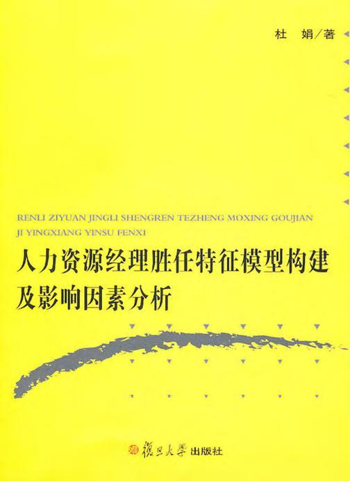 人力资源经理胜任特征模型构建及影响因素分析