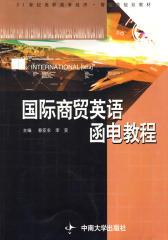 国际商贸英语函电教程(仅适用PC阅读)