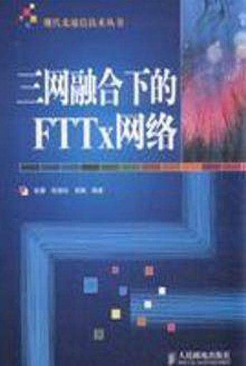 三网融合下的FTTx网络