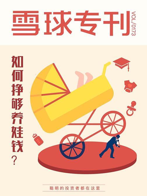 雪球专刊173期——如何挣够养娃钱?