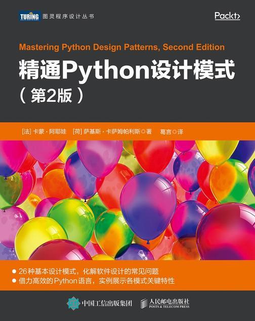 精通Python设计模式(第2版)