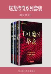 塔龙传奇系列套装:塔龙+叛徒+战士(共3本)