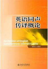 英语同声传译概论(仅适用PC阅读)
