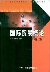 国际贸易概论(第二版)